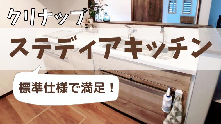 【クリナップキッチン】 ステディア 標準仕様で満足なキッチンです!