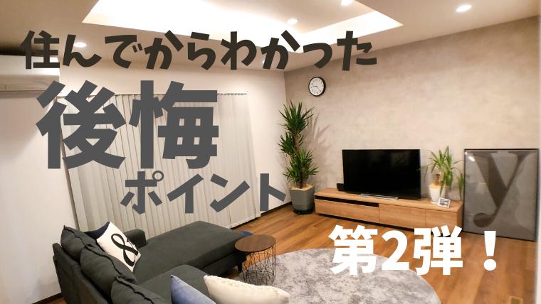 我が家の【残念ポイント・後悔ポイント】第2弾!!