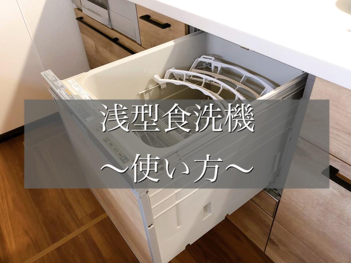 浅型食洗機でも実は結構入ります!~使い方保存版~
