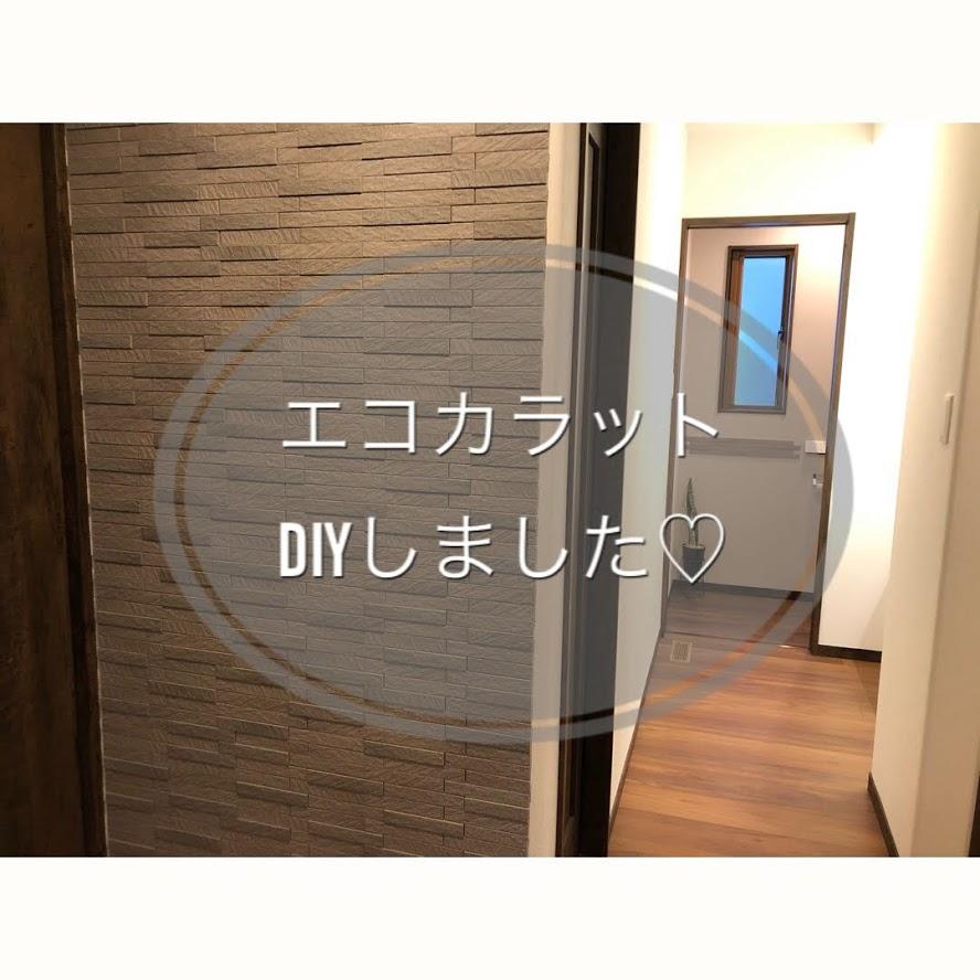 玄関に【エコカラットDIY】安く簡単にDIYできちゃいます!