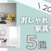 新居に合う家具を通販で安く!おしゃれな通販サイト【5選】