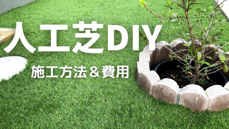 人工芝をDIYで敷きました!施工方法と費用について