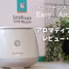【イージーアロマ】水を使わない!新感覚のアロマディフューザーの口コミ