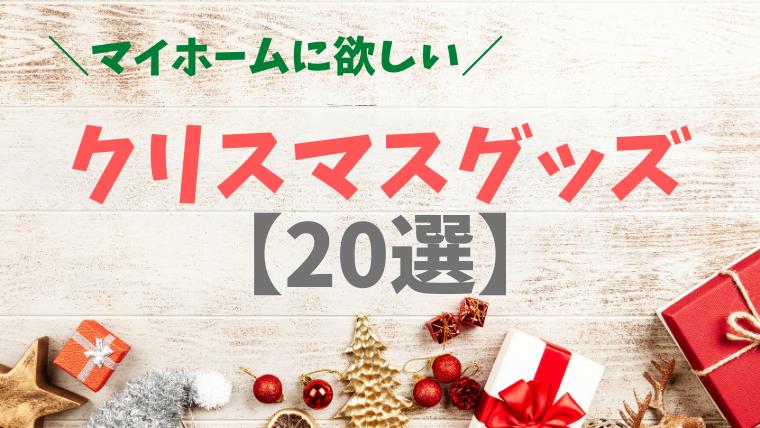 【2020年度版】クリスマスグッズでマイホームを飾ろう!【20選】