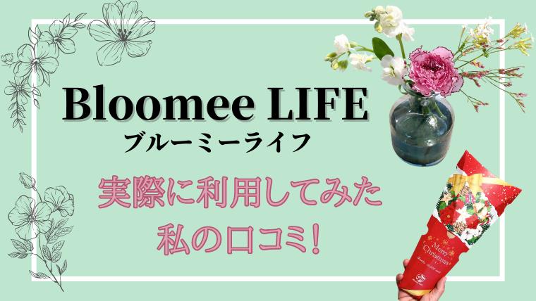お花の定期便 Bloomee LIFE(ブルーミーライフ)を実際利用してみた私の口コミ!