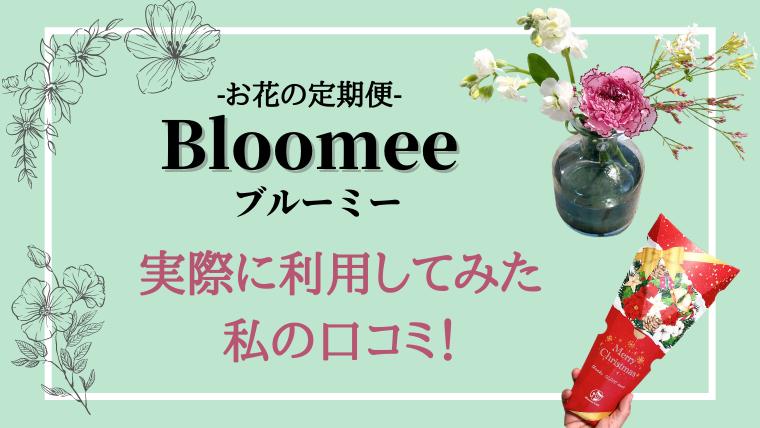 評判以上!お花の定期便 Bloomee(ブルーミー)を利用した私の口コミ!