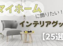 マイホームに飾りたい!インテリアグッズ【25選】