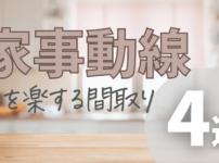 家事動線を楽する間取り【4選】